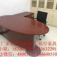 供应广东农村信用社家具-理财桌客户经理桌