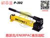 恩派克液壓油泵-凱瑞克ENERPAC手動泵廠家