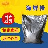 质量稳定价格合理的沈阳海鲜粉-日昇昌(山东)厂家价格