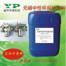 YP-555中性無磷除油王除油劑價格廠家直銷