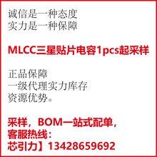 avx贴片电容 CL03C120JA3GNC 三星