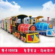 鄭州神童新款大型豪華兒童游樂設備無軌火車價格廠家直銷