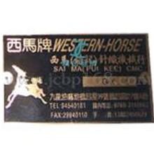 樟木頭金屬標牌-超值的金屬標牌-精創標牌銘牌廠提供圖片