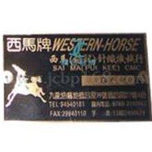 樟木头金属标牌-超值的金属标牌-精创标牌铭涅牌厂提供图片