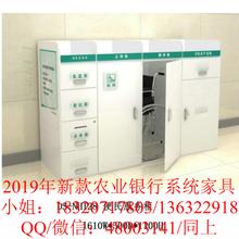 中国农业银行家具-便民服务柜