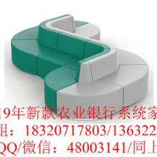 供应农业银行家具-客户等候沙发(S形)