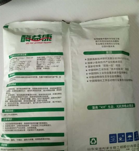 深圳提高免疫酶益康批发价格