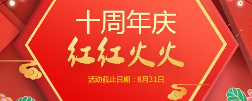 十周年庆,红红火火