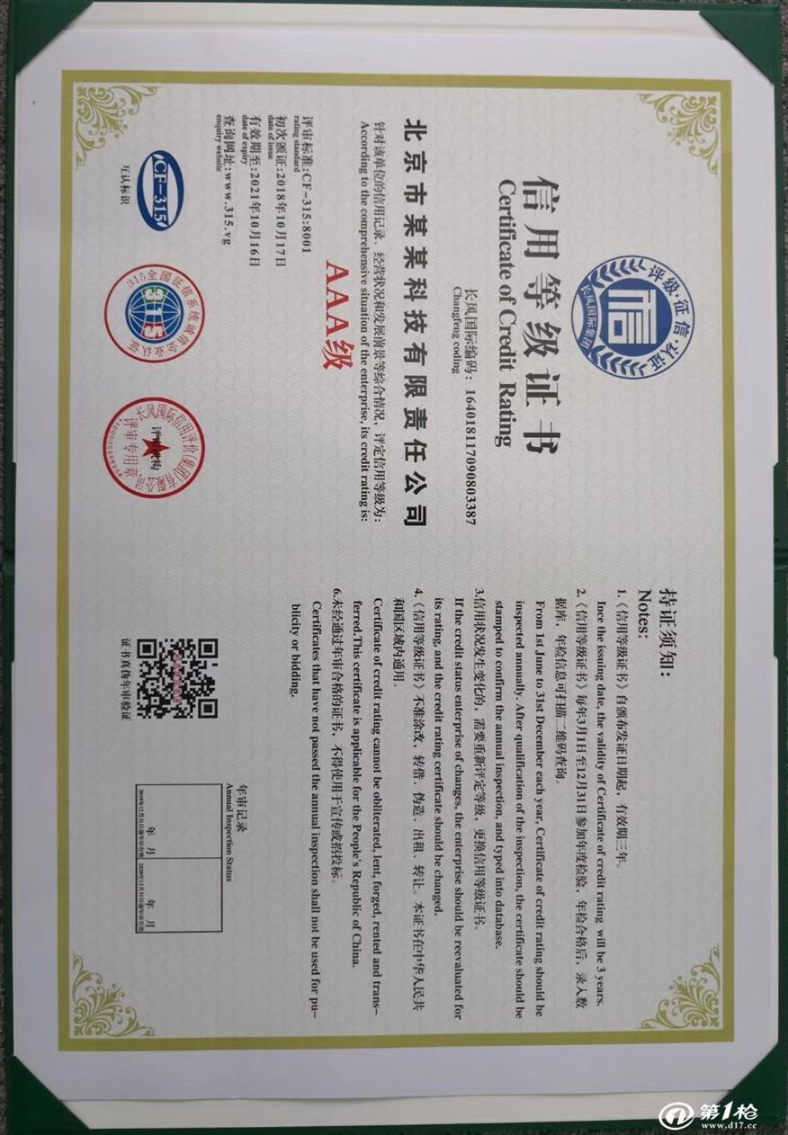 保定建筑业荣誉证书