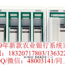 中国农业银行家具-智能服务柜