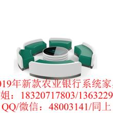 中国农业银行家具-客户组合圆形等候沙发