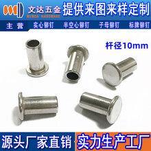 304半空心不锈钢铆钉广东实惠的不锈钢铆钉图片