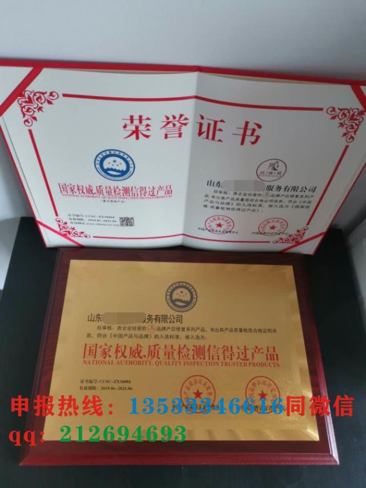 北京中國3.15誠信品牌