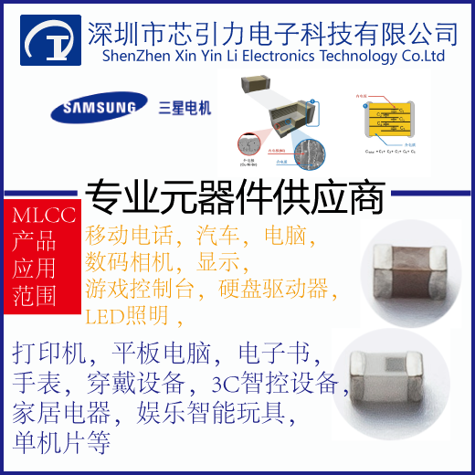 原装进口三星贴片电容生产厂家