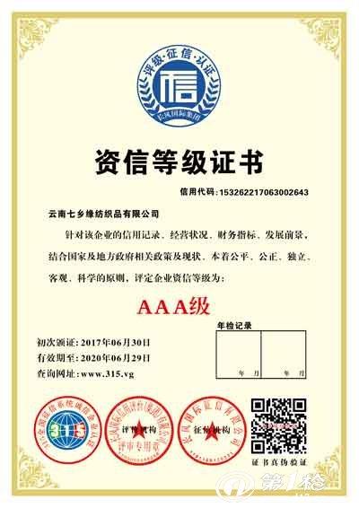 大连橱柜AAA信用等级证书