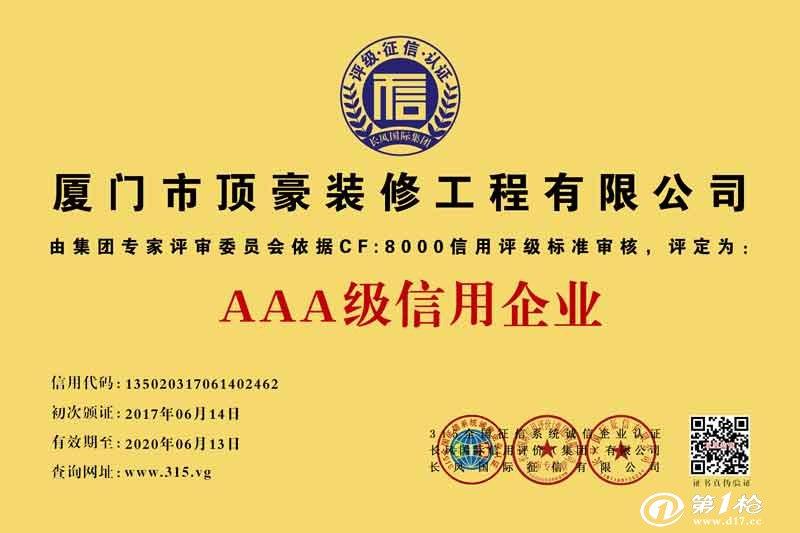 北京食品AAA信用等级证书