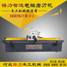 旋切机全自动磨刀机厂家_哪里能买到优惠的磨刀机图片