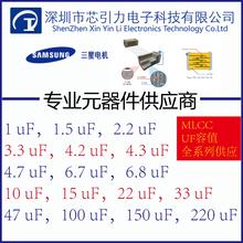 重庆微型电子元器件加工 0402贴片电容 CL05A684KQ5NNC图片