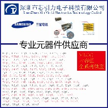 深圳现货电子元器件哪家好 电子元器件 CL03B222KP3NNC图片