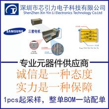 重庆微型电子元器件加工厂 0402贴片电容图片