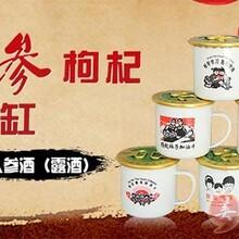 南陽茶缸酒 茶缸酒人參酒廠家直銷貼牌定制開發圖片
