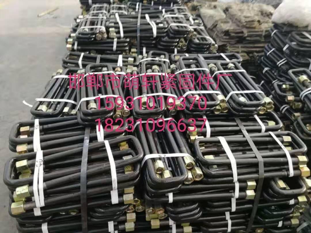 廠家銷售U型螺栓