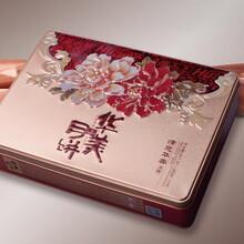 贵阳华美月饼代理型号 华美月饼券图片