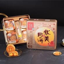 苏州华美月饼厂家批发厂图片