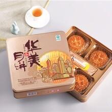 湘潭华美月饼厂家直销加工 华美月饼图片