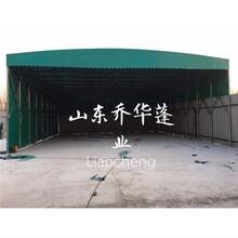 济宁专用电动推拉雨棚厂 电动推拉雨蓬 价格 乔华篷业图片