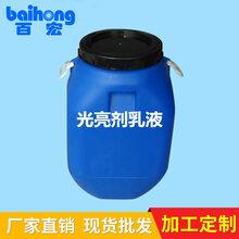 聚乙烯蠟高光乳液皮革上光劑地板上光劑BH-330