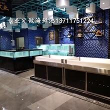 廣州天河南海鮮池公司 海鮮魚缸圖片