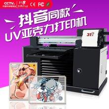 常德UV平板打印机 31度