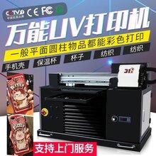 桂林UV平板打印机