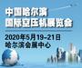 2020年东北哈尔滨压缩机展会/2020空压机展览会/2020年空气压缩机展