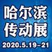 2020东北动力传动展会-2020CHIME哈尔滨制博会