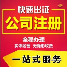 乐东黎族自治县工商代理报价 工商注册