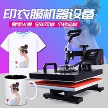 扬州印衣服机器厂家直销 31度图片
