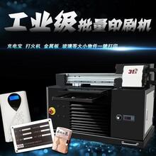 兰州UV平板打印机图片