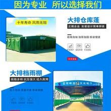 赣州原装移动式仓库棚厂 寿命长 质量好 乔华篷业图片