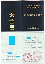 甘肃安全员证没复审 安全员证书 网上报名
