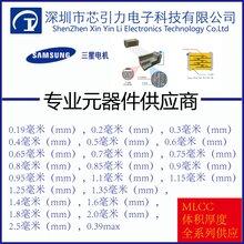 重庆专业从事电子元器件哪家好 0402贴片电容