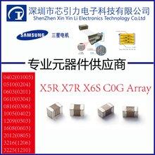 杭州新款电子元器件哪家好 0402贴片电容