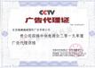 CCTV財經頻道插播廣告多少錢 有多貴
