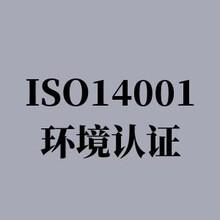 宿迁专业从事ISO14001认证咨询 收费透明图片