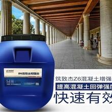 上海混凝土增强剂批发 筑致杰图片