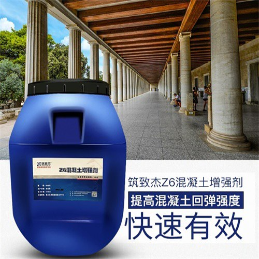 淄博混凝土回彈增強劑廠家 水泥強度增強劑