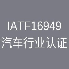 宿迁TS16949认证取证书 一条龙服务 翼企飞咨询图片