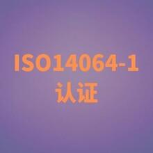 为什么做ISO14064温室气体核查出证快 行业技术先行者图片