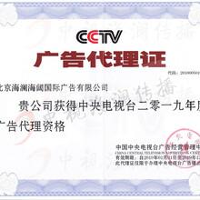 《中国舆论场》插播广告5秒费用图片